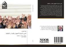 الدين والسياسة التجهيل والفساد و الطائفية的封面