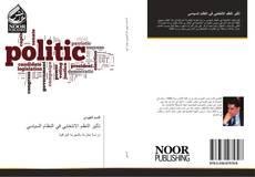 Bookcover of تأثير النظم الانتخابي في النظام السياسي