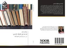 Capa do livro de قراءات في المُؤلَّف الرُشدي