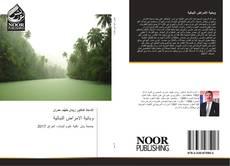 Bookcover of وبائية الامراض النباتية