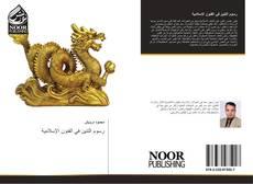 Bookcover of رسوم التنين في الفنون الإسلامية