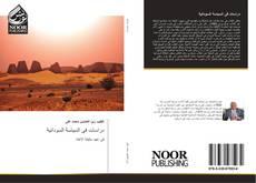 Portada del libro de دراسات فى السياسة السودانية