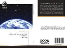 Bookcover of الشيخ علي بن ظاهر الأسدي الحلي (ت:1290هـ) حياته وشعره