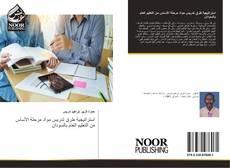 Bookcover of استراتيجية طرق تدريس مواد مرحلة الأساس من التعليم العام بالسودان