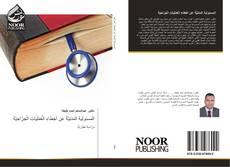 Bookcover of المسؤولية المدنية عن اخطاء العمليات الجراحية