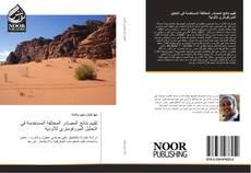 Bookcover of تقييم نتائج المصادر المختلفة المستخدمة في التحليل المورفومتري للأودية