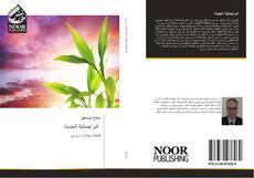 البراجماتية الجديدة kitap kapağı