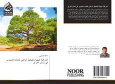 Borítókép a  المراقبة البيئية بالتحليل الرقمي لغابات الصنوبر في شمال العراق - hoz