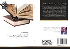 Bookcover of الإمامان السخاوي والسيوطي عصرهما وحياتهما والمنافسة التي كانت بينهما