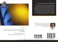 Bookcover of حقوق الأقليات وأثرها في المجتمع من الناحية الشرعية