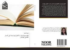 Bookcover of الفينومينولوجيا والأنطولوجيا بحث في المسار الفلسفي لهايدغر
