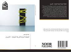 Bookcover of المنظمة الدولية للشرطة الجنائية - الانتربول