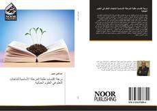 Bookcover of درجة اكتساب طلبة المرحلة الأساسية لنتاجات التعلم في العلوم الحياتية