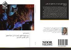 Bookcover of استراتيجية تطبيق البحوث الزراعية لتحقيق الامن القومى السودانى