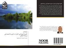 Bookcover of التنمية البيئية في الإمارات العربية المتحدة في مرحلة التمكين