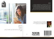 Bookcover of ديستوبيا