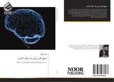 Copertina di منهج القرآن في بناء عقل الإنسان