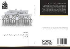 Bookcover of شبكات التواصل الاجتماعي و الحراك السياسي في مصر