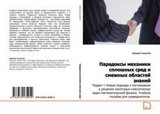 Bookcover of Парадоксы механики сплошных сред и смежных областей знаний