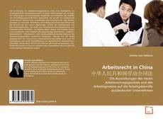 Bookcover of Arbeitsrecht in China 中华人民共和国劳动合同法