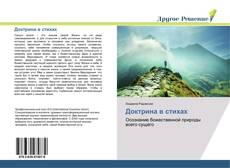 Bookcover of Доктрина в стихах
