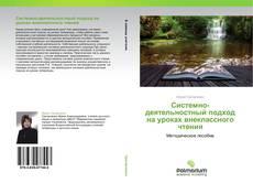 Bookcover of Системно-деятельностный подход на уроках внеклассного чтения