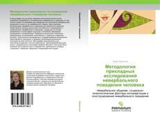 Обложка Методология прикладных исследований невербального поведения человека