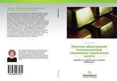Обложка Научное обоснование инновационной технологии извлечения золота