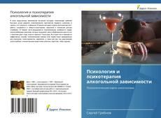 Couverture de Психология и психотерапия алкогольной зависимости