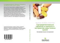 Buchcover von Гастроретентивные таблетки и капсулы с экстрактом коры осины сухим