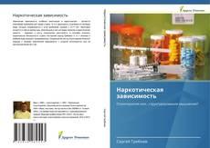 Buchcover von Наркотическая зависимость