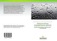 Buchcover von Новый метод определения трития