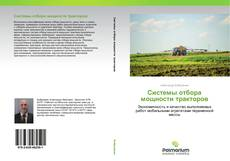 Copertina di Системы отбора мощности тракторов