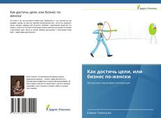 Portada del libro de Как достичь цели, или бизнес по-женски