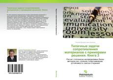 Portada del libro de Типичные задачи сопротивления материалов с примерами решения. Книга 3