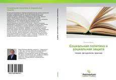 Copertina di Социальная политика и социальная защита