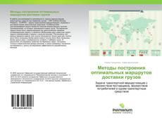 Обложка Методы построения оптимальных маршрутов доставки грузов