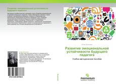 Bookcover of Развитие эмоциональной устойчивости будущего педагога