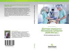 Bookcover of Доктора медицины Пензенской губернии (XVIII-XXI вв.)