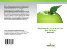 Portada del libro de Качество и теоретическая экспертиза