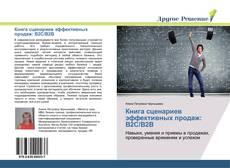 Couverture de Книга сценариев эффективных продаж: B2C/B2B
