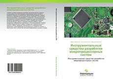 Portada del libro de Инструментальные средства разработки микропроцессорных систем