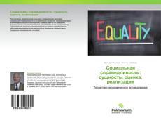 Portada del libro de Социальная справедливость: сущность, оценка, реализация