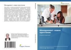 Bookcover of Менеджмент -новое прочтение