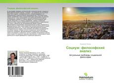 Bookcover of Социум: философский анализ