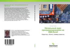 Bookcover of Начальный курс программирования на VBA Excel
