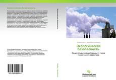 Buchcover von Экологическая безопасность