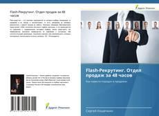 Buchcover von Flash-Рекрутинг. Отдел продаж за 48 часов