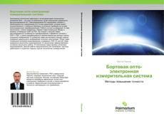 Обложка Бортовая опто-электронная измерительная система