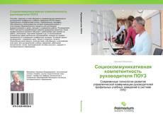 Социокоммуникативная компетентность руководителя ПОУЗ的封面